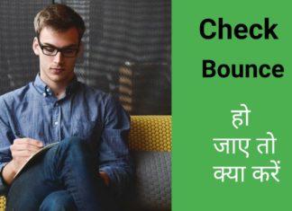Check Bounce Ho Jaye To Kya Kare