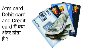 ATM card, debit card and credit card difference