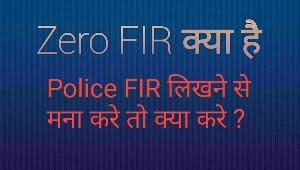 Zero FIR क्या है Police FIR लिखने से मना करे तो क्या करे
