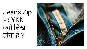 Jeans Zip ( जीन्स ज़िप ) पर YKK क्यों लिखा होता है ?