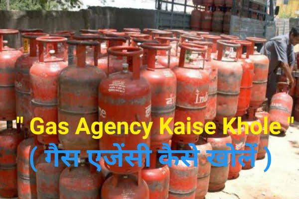 Gas Agency Kaise Khole (गैस एजेंसी कैसे खोले)