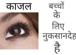 बच्चों की आखों के लिए नुकसानदेह हो सकता है kajal काजल|