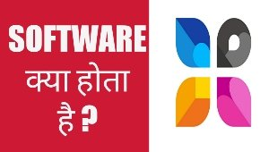 software ( सॉफ्टवेयर )आखिर क्या होता है