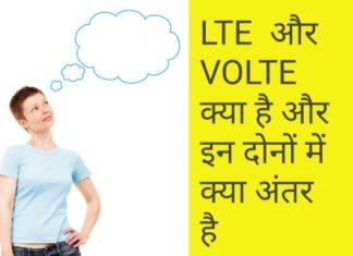 LTE और VoLTE क्या है और इन दोनों में क्या अंतर है ?