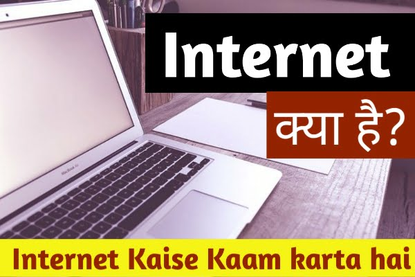 internet kya hai internet kaise kaam karta hai