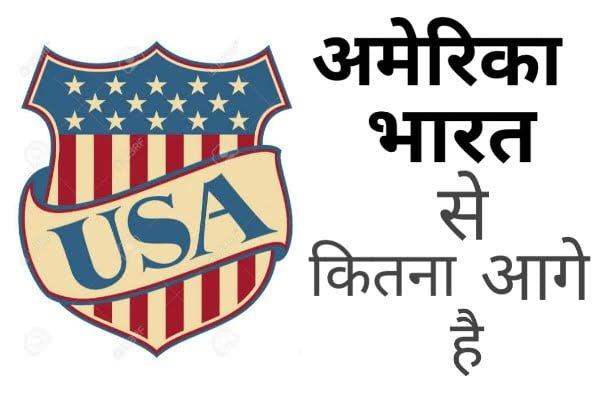 अमेरिका भारत से कितना आगे है