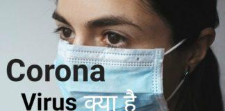 corona virus क्या है?लक्षण,निवारण,इलाज