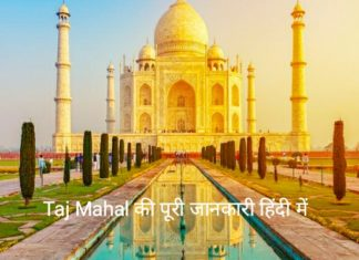 Taj Mahal की पूरी जानकारी हिंदी में जाने