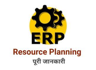 Resource Planning क्या है ? Resource Planning की पूरी जानकारी