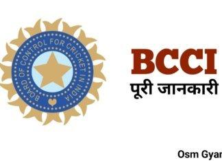 BCCI Full Form In Hindi BCCI पूरी जानकारी.