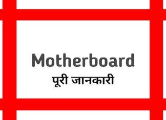 MotherBoard - मदरबोर्ड क्या है और कैसे काम करता है?
