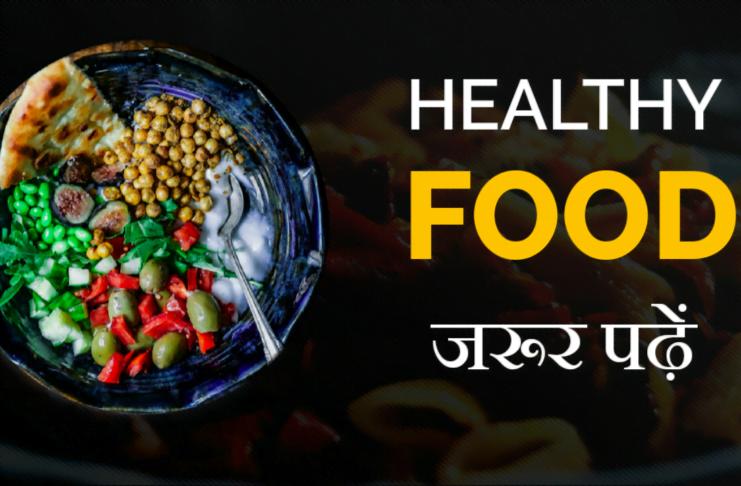 स्वस्थ भोजन क्यों महत्वपूर्ण है - Why Is Healthy Food Important?